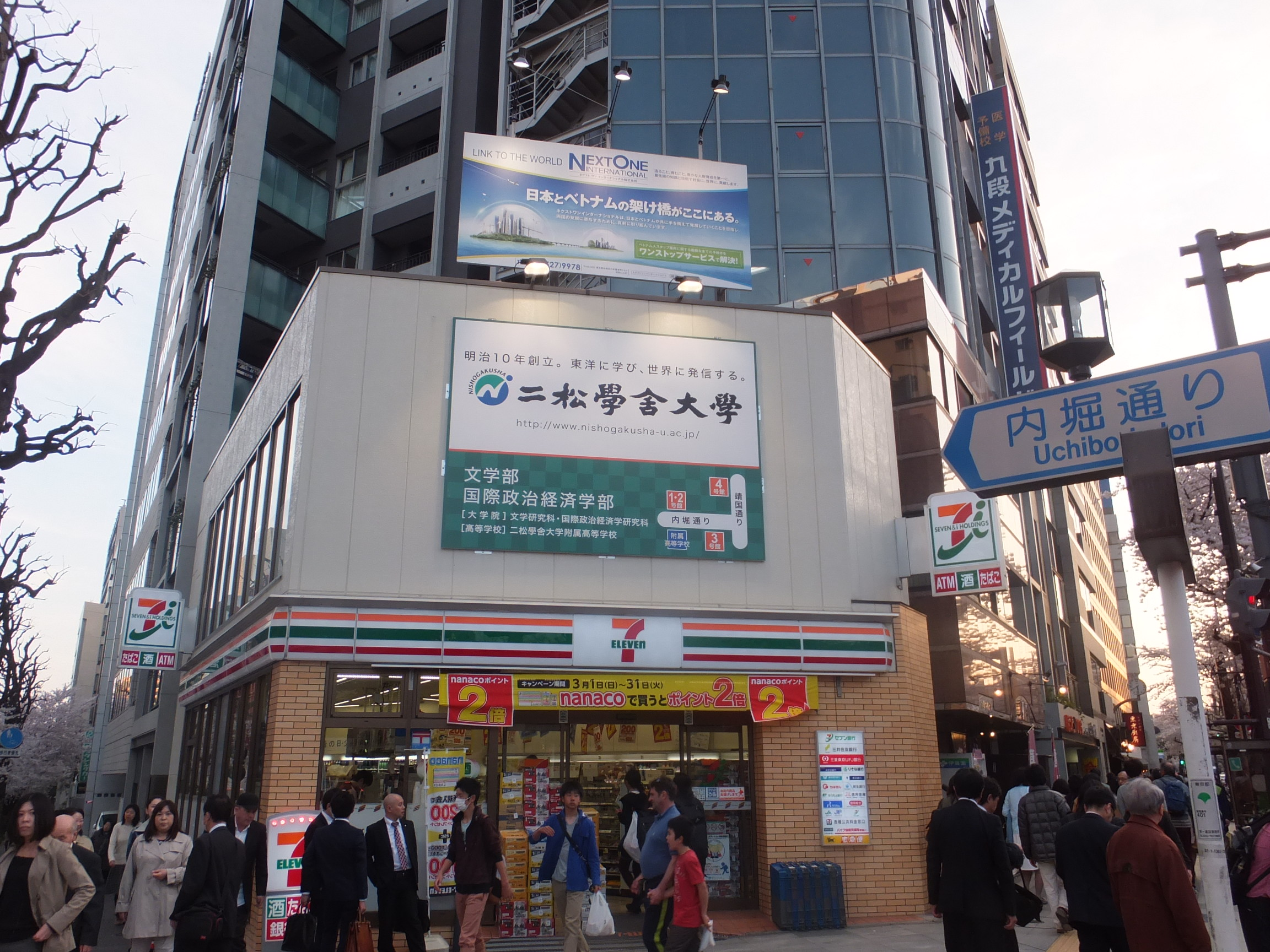 日建製紙ビル
