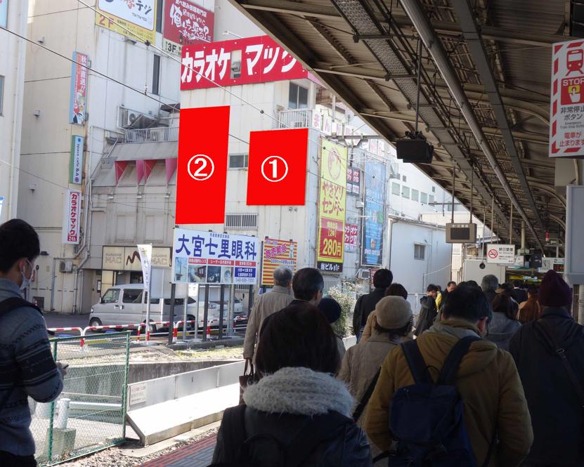 大宮駅ホーム前 湯澤ビル