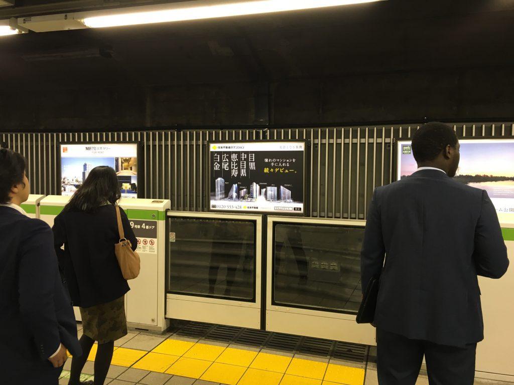 JR目黒駅ホーム前