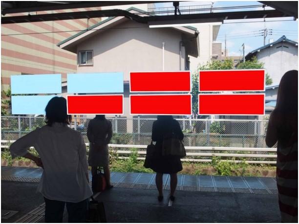 与野駅ホーム前 宮田邸