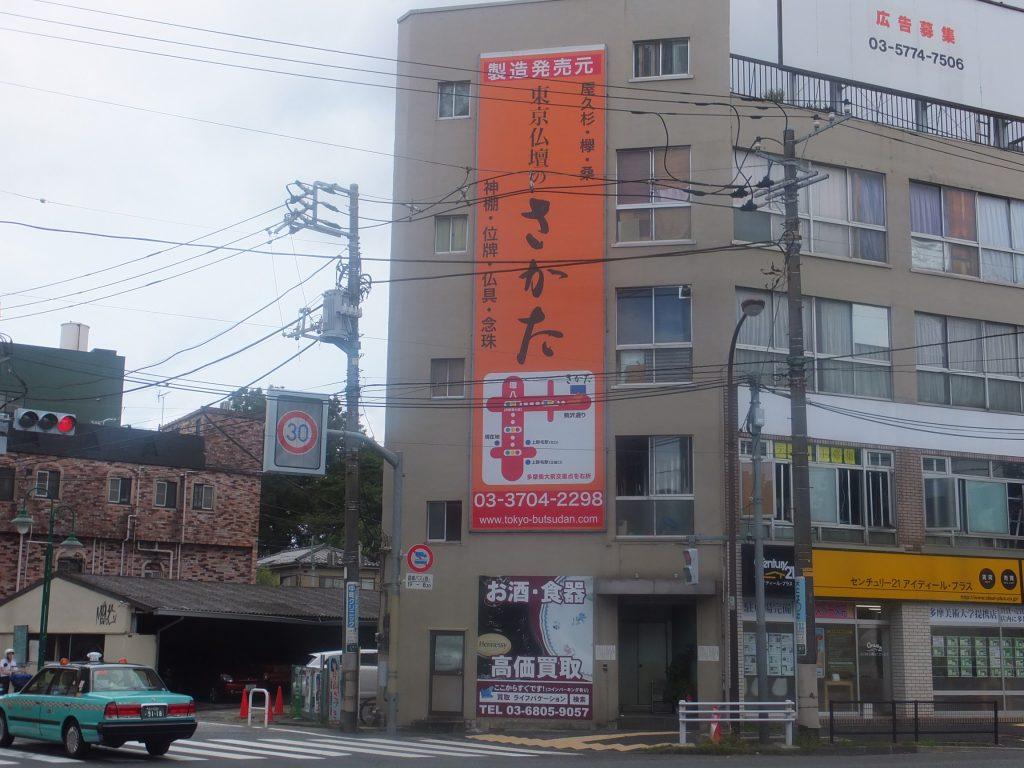 上野毛ビル