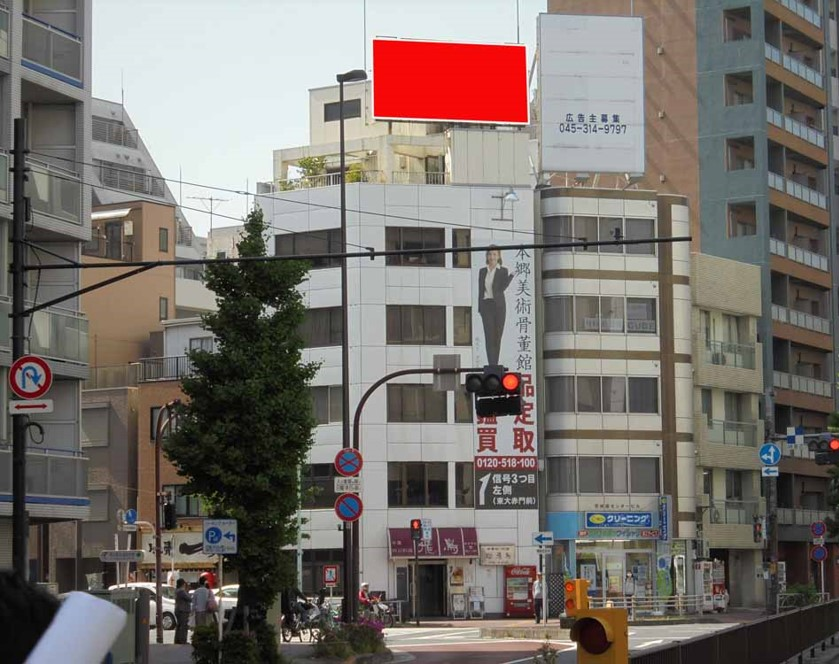 本郷2丁目 矢嶋ビル