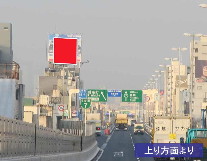 首都高7号線 コンフォリア錦糸町DEUX