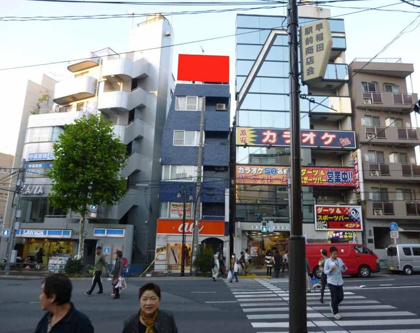 早稲田駅 市川ビル