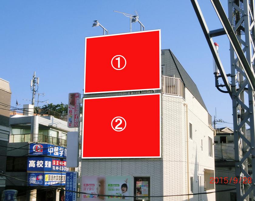 横浜線菊名駅ホーム前 三澤邸