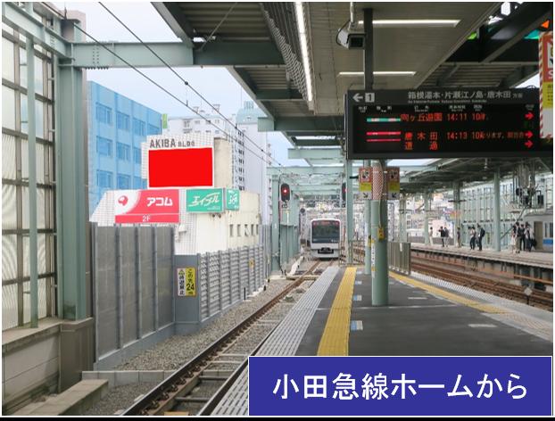 登戸駅前 第2秋葉ビル