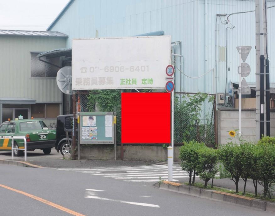 高島平 開進交通整備工場 建植