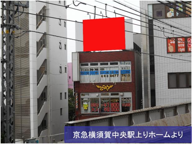 横須賀中央駅 菊一ビル