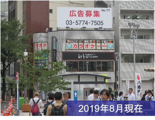 板橋駅東口 GKビル