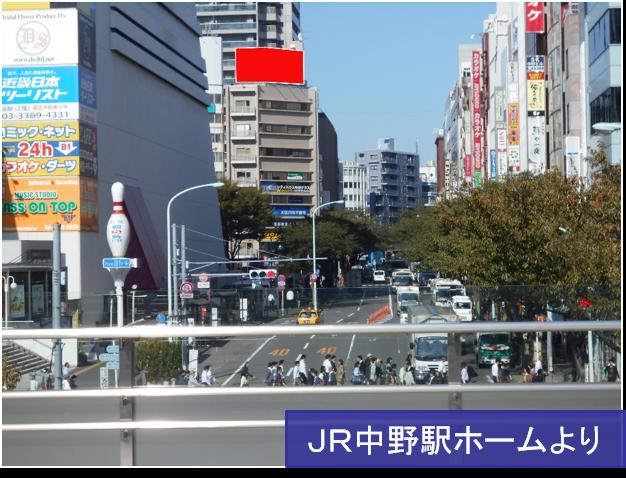 中野駅北口富士ビル