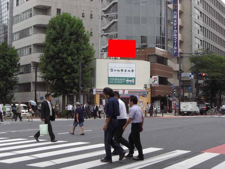 九段坂上 日建製紙ビル