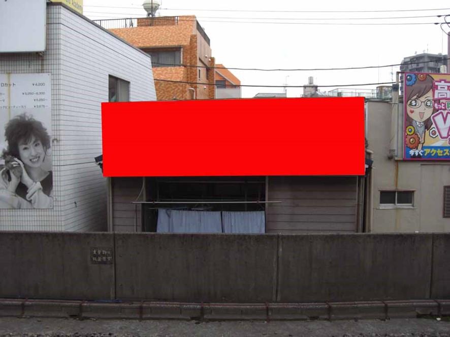 駒込駅ホーム前 三浦邸