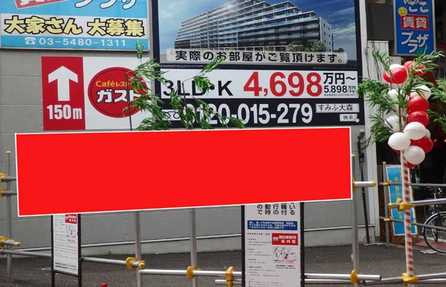 京急雑色駅前 米山店舗ビル