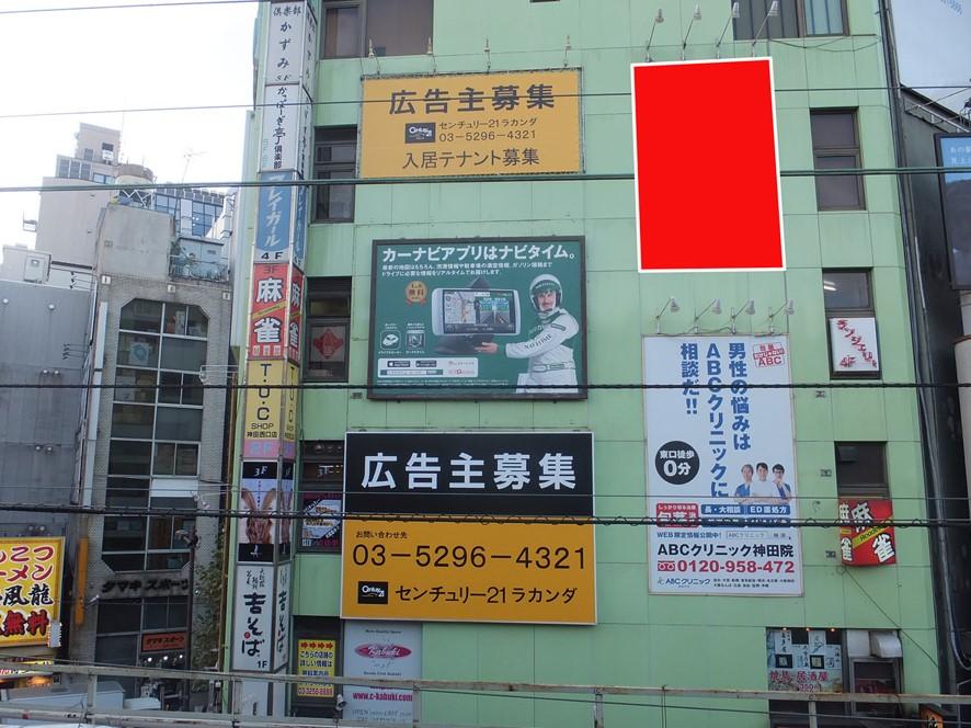 神田駅 グリーンビル